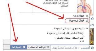 صورة كيفية تكبير الخط في الفيس بوك