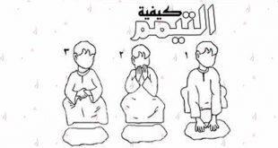 كيف التيمم للصلاة