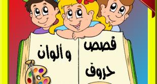 قصص قصيرة للطفال بالعربية