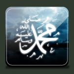 قصص رواها الرسول صل الله عليه وسلم