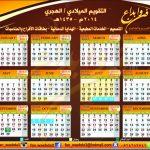 جدول التاريخ الميلادي للجيل الرابع