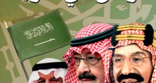 مقال عن الوطن السعودي