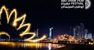 مهرجان ابوظبي السينمائي 2019 , اخبار المهرجان وموعده