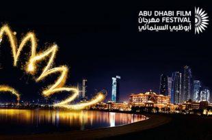 صور مهرجان ابوظبي السينمائي 2019 , اخبار المهرجان وموعده