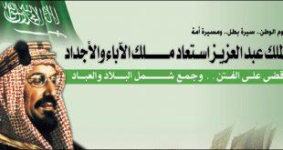 مقالات عن الوطن السعودي