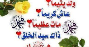 صورة قصيدة عن الرسول محمد صلى الله عليه وسلم قصيرة
