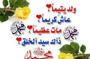 صور قصيدة عن الرسول محمد صلى الله عليه وسلم قصيرة