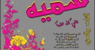 من هي اول شهيدة في الاسلام