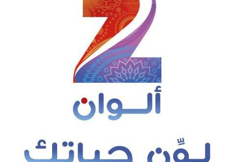 صورة تردد قناة زي الوان
