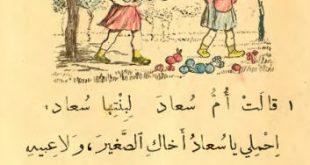 قصة قصيرة للاطفال الصغار