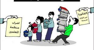 ابيات شعرية عن المدرسة وشعر عن المدرسة