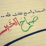 صورة صباح الخير , good morning