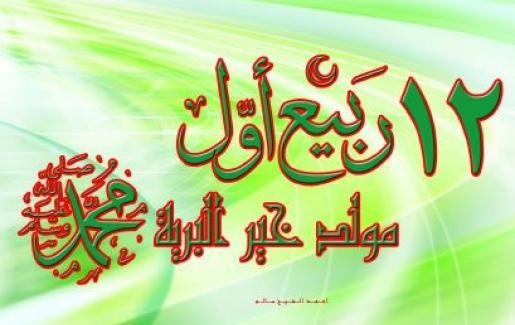 مبارك جميعاً مولد رسول الله 20151116369.jpg