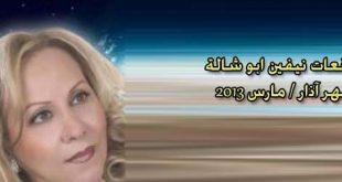 صورة عالمة الابراج نيفين ابو شالة 2019