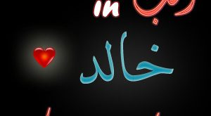 صورة صور حب اسم خالد