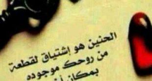 صوره شعر شوق وحنين