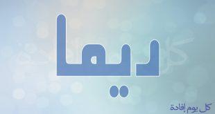 صورة معنى اسم ديما في الاسلام