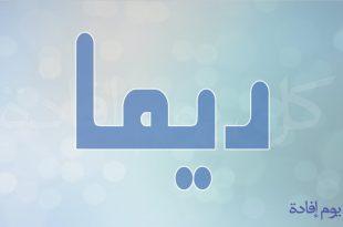 صور معنى اسم ديما في الاسلام