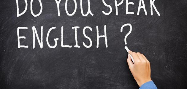 كيفية تعلم اللغة النجليزيه