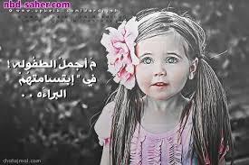 بالصور اجمل كلام عن الاطفال,والبرائه الرائعه 20160702 15