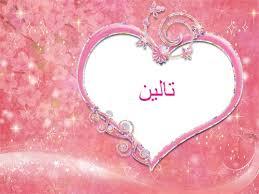 صور معنى اسم تالين في الاسلام
