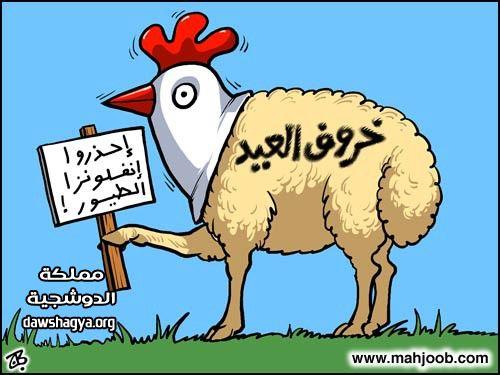 خروف ألعيد