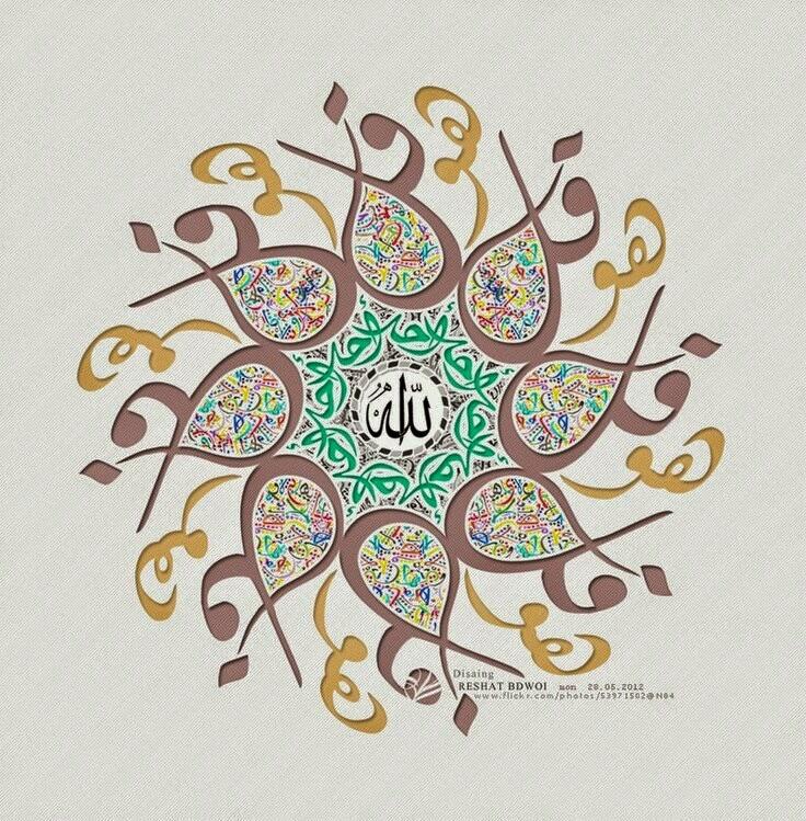 صور صور اسلاميه لاشكال هندسيه
