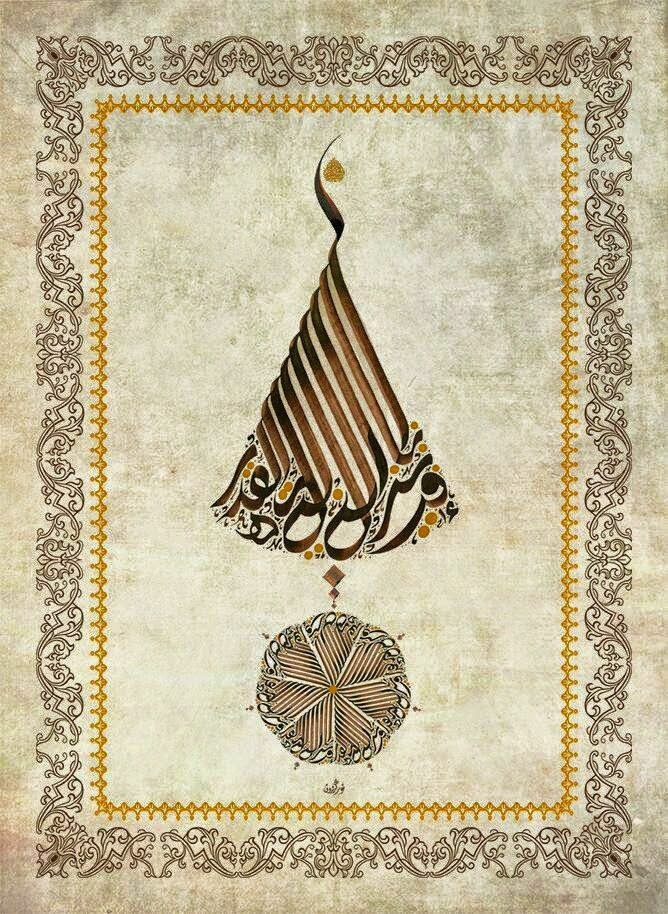 بالصور صور اسلاميه لاشكال هندسيه 20160704 18