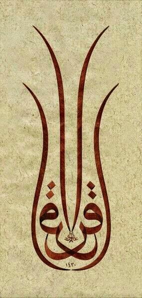 بالصور صور اسلاميه لاشكال هندسيه 20160704 23