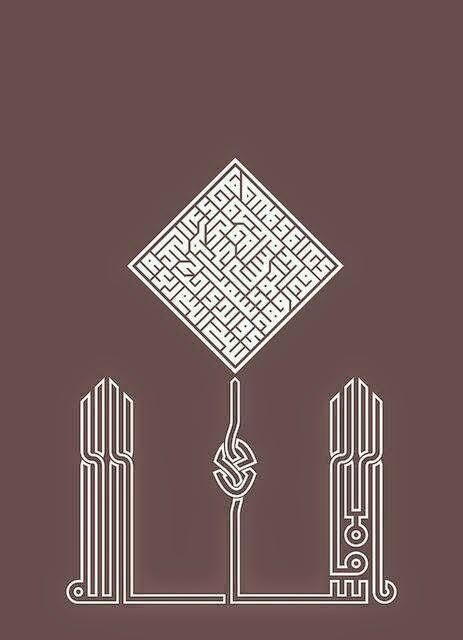 بالصور صور اسلاميه لاشكال هندسيه 20160704 24