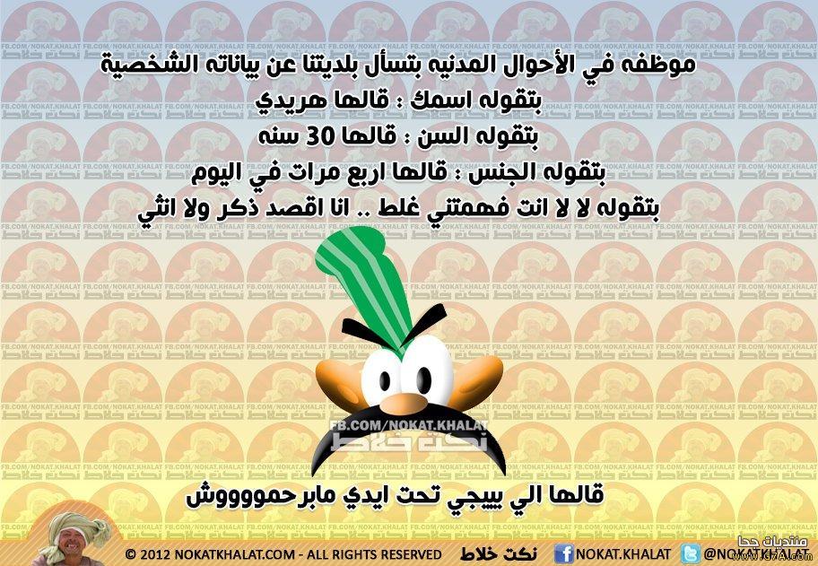 صور مضحكة 2020 اجمل صور كاريكاتير مضحك جدا جدا و احلى كوميكس كاريكاتير مصري 2020 للفيس بوك