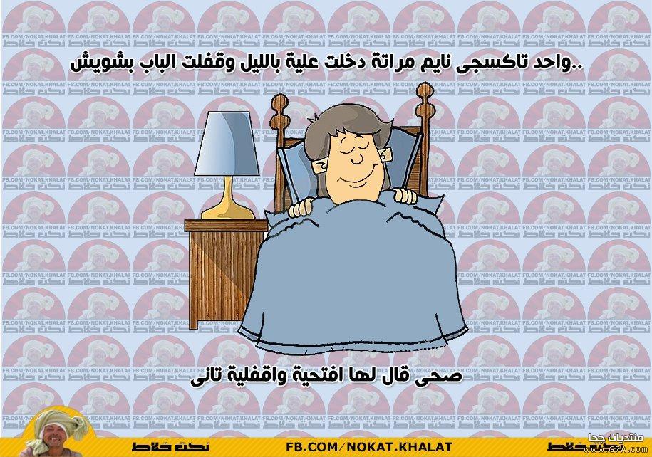 صور مضحكة 2019 احلى صور كاريكاتير مضحك جدا و اجمل كوميكس كاريكاتير مصري 2019 للفيس بوك