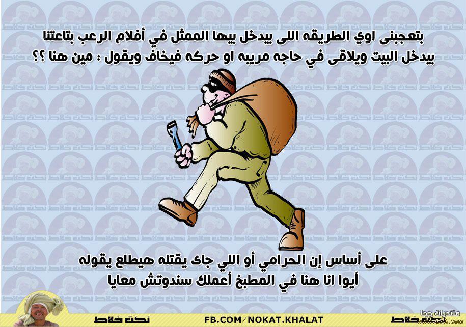 صور مضحكه  2017 احلى صور كاريكاتير مضحك جداً واجمل كوميكس كاريكاتير مصريِ 2017 للفيس بوك