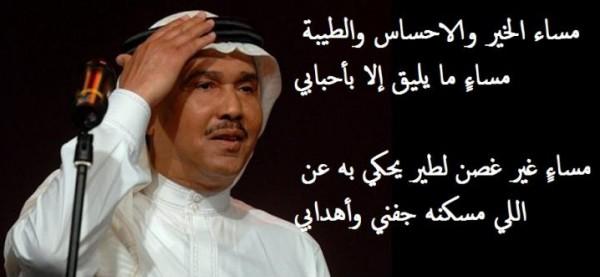 صوره محمد عبده مساء الخير