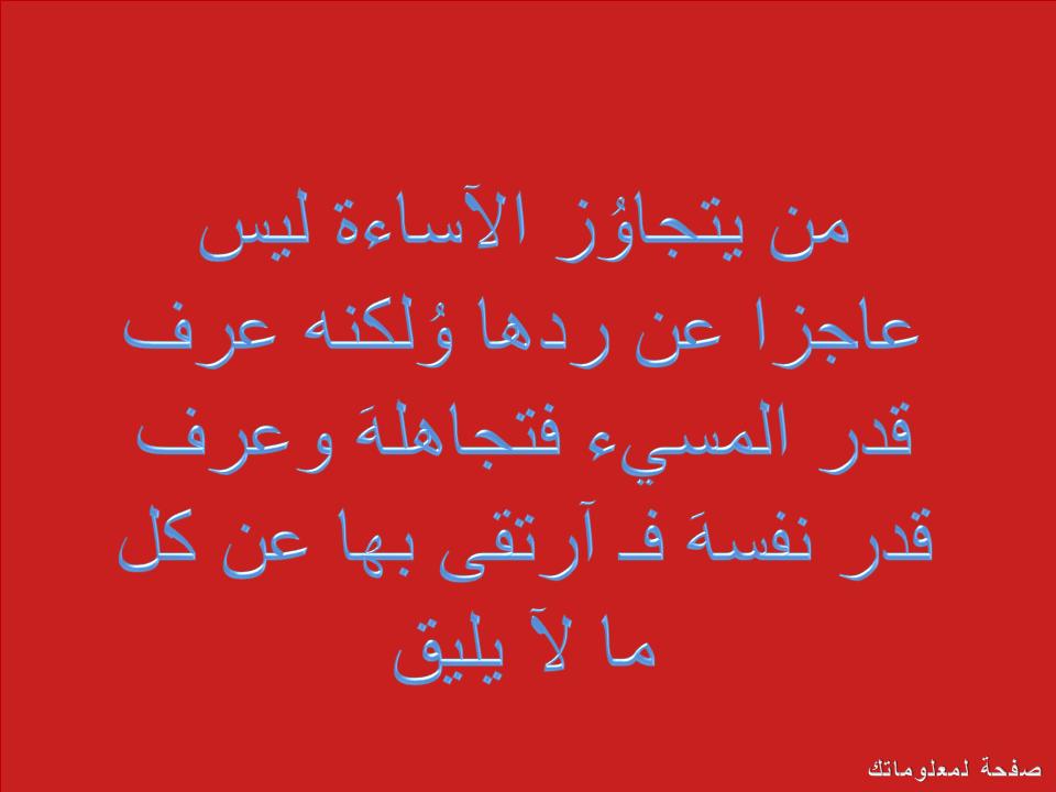 اجمل الحكم و افضل الاقوال المثورة 2019