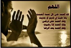 صورة دعاء الحمد والشكر على النعم