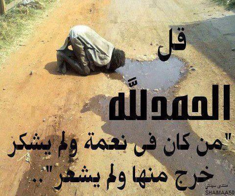 صوره دعاء الحمد والشكر على النعم