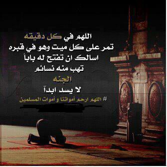 صور دعاء الميت يوم الجمعه ادعية الموتى في يوم الجمعة