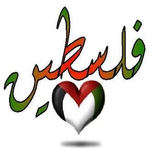 صوره اشعار عن فلسطين قصيرة
