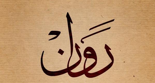 صور معنى اسم روان بعلم النفس