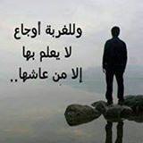 بالصور اجمل كلمات عن الغربه 20160714 73
