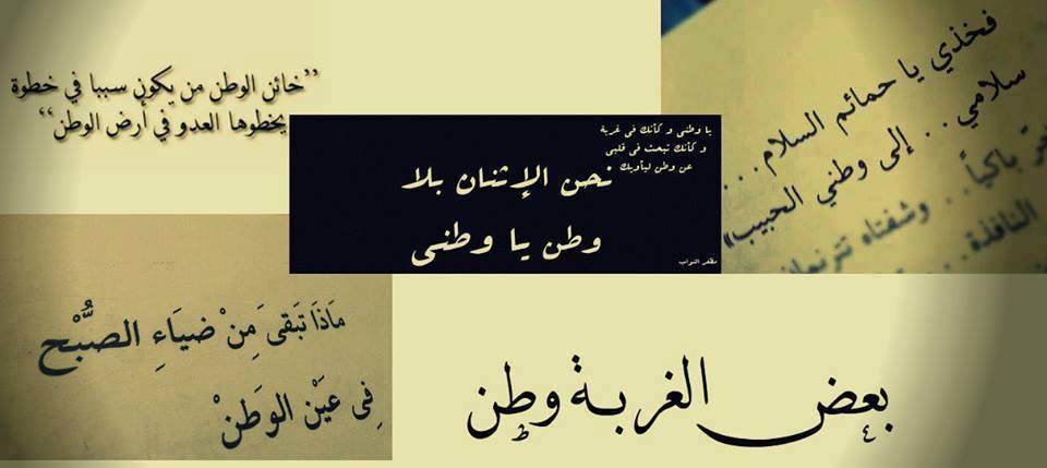 بالصور اجمل كلمات عن الغربه 20160714 75