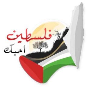 صور اشعار عن فلسطين قصيرة