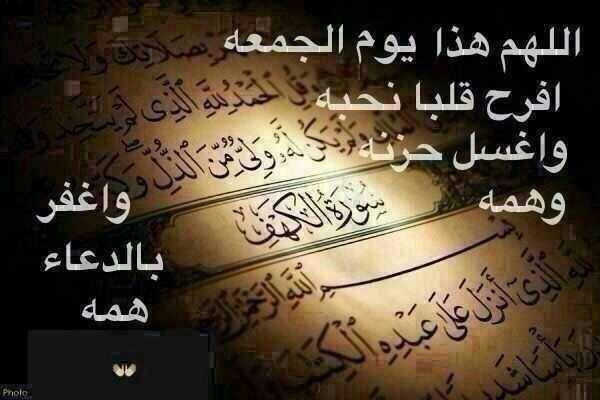 صورة دعاء يوم الجمعه