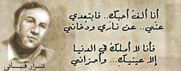 صور شعر نزار قباني في الغزل العذري