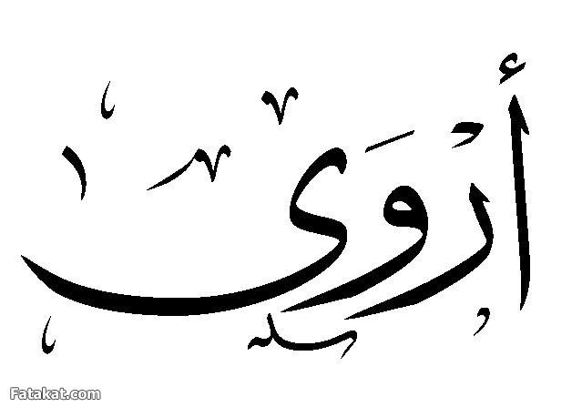 صور معنى اسم اروى في الاسلام
