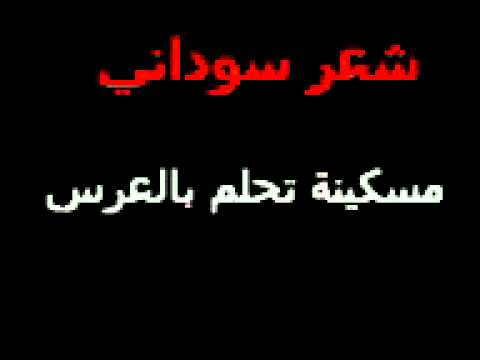 بالصور كلمات شعر سوداني مضحك 20160715 349