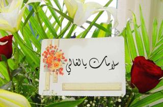 صور رامي عياش مسلم ام مسيحي