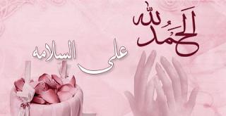 بالصور رامي عياش مسلم ام مسيحي 20160715 36