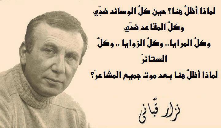 صورة شعر حب نزار قباني , روائع نادرة من قصائد نزار قباني الجميلة